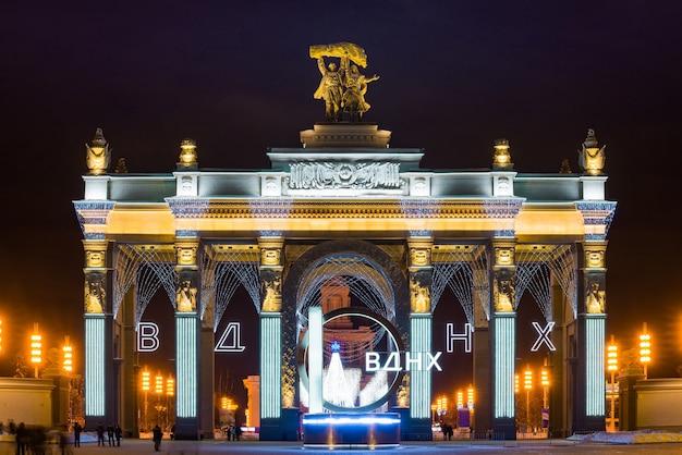 Москва, россия - январь 2019 г .: рождественский вид на выставку достижений народного хозяйства или вднх в москве, россия. в прошлом он был также известен как всероссийский выставочный центр.