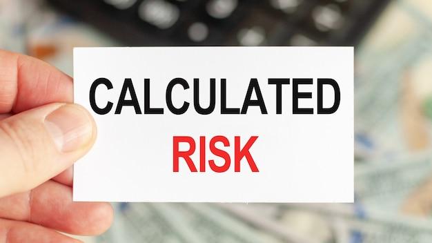 動機付けの言葉:計算されたリスク