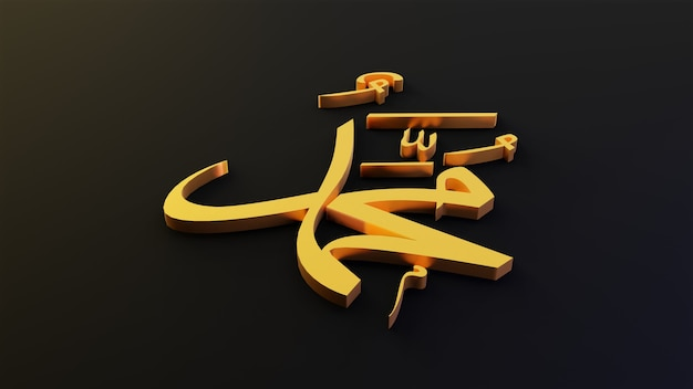 Мухаммед пророк ислама, 3d-рендеринг