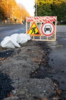 Муниципальный знак, указывающий на дорожные работы. муниципальный знак, указывающий на предстоящие дорожные работы. дорожные работы, ремонт вывески. зав.