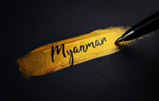 ゴールデンペイントブラシストロークのミャンマー手書きテキスト