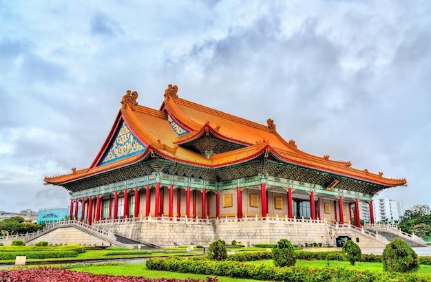 타이페이 대만 국립 콘서트홀 프리미엄 사진