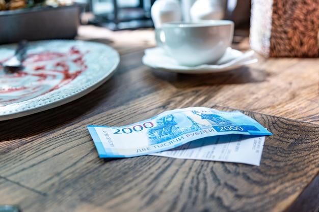 Новые российские банкноты номиналом 2000 рублей для оплаты счета в ресторане