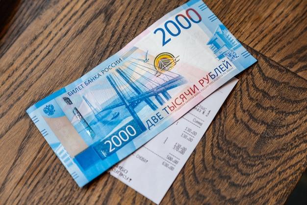 法案を支払うために2000ルーブルで建てられた新しいロシアの紙幣