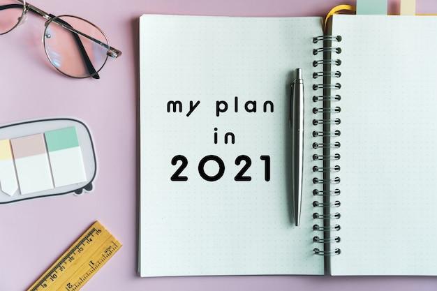 2021年の新年は、クリエイティブなインスピレーションを与えるアイデアのコンセプトです。