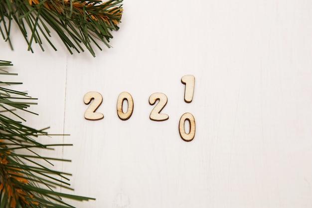 2021年の正月