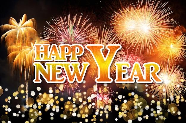 花火で新年のお祝い