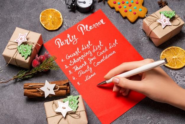Новогодняя вечеринка планировщик