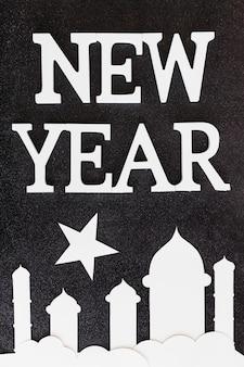 新年の言葉とイスラムのシンボル