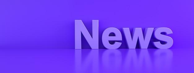 青の上のニュース碑文