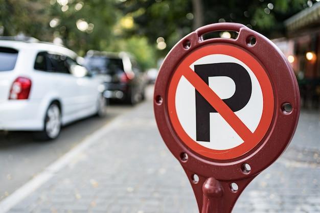 市内の通りに自動駐車禁止標識