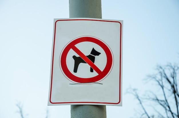 Знак запрета выгула собак на шесте