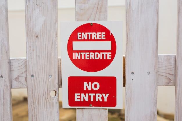 進入禁止標識