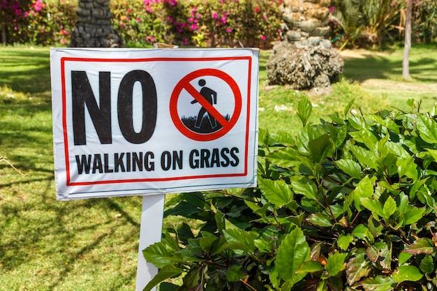 庭の芝生の警告サインの上を歩くことはありません。