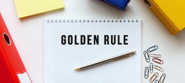 텍스트 황금 규칙이있는 메모장
