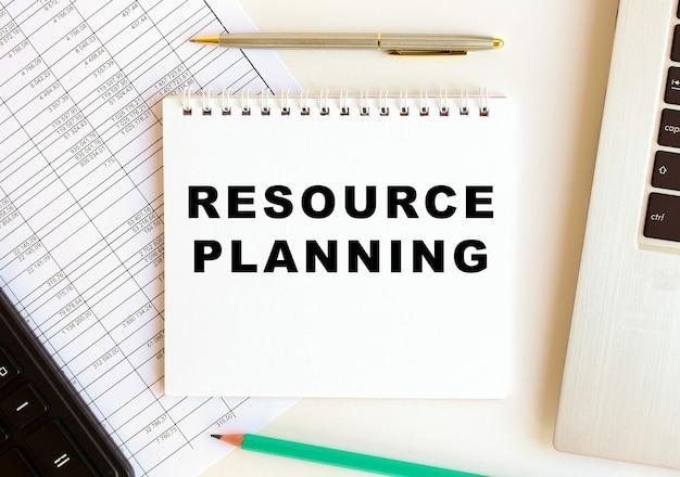 Блокнот с текстом планирование ресурсов