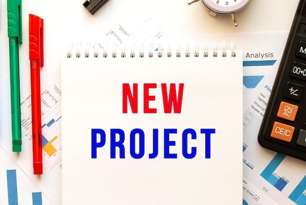 カラー財務チャートに「newproject」というテキストが記載されたメモ帳