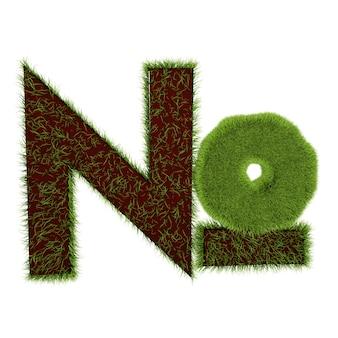 白い背景で隔離の緑の草で作られた番号記号-シンボルの3dイラスト。