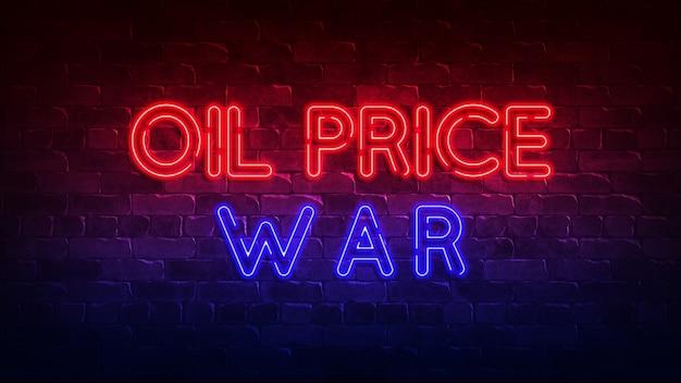 原油価格戦争ネオンサイン。赤と青の輝き。ネオンテキスト。れんが壁。 3dイラスト