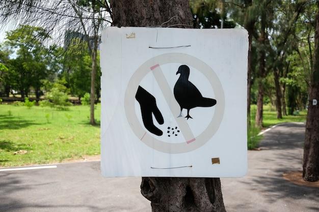 古くて汚いのは、庭や自然公園の鳥の警告サインを養わないでください