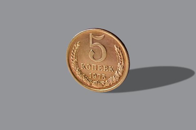 Старая монета пяти советских копеек, изолированные на серой поверхности