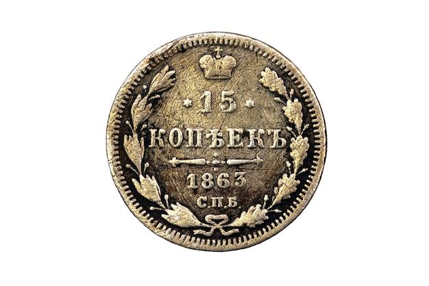 Старинная монета царской россии 15 копеек