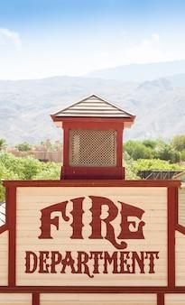 木に描かれた古い消防署の看板。