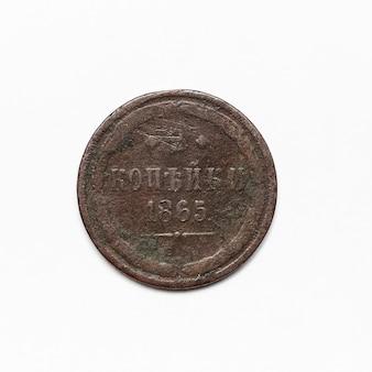 古いロシアの硬貨、1865年。白で隔離。