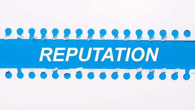 На синем фоне с текстом репутация две белые рваные полоски бумаги.