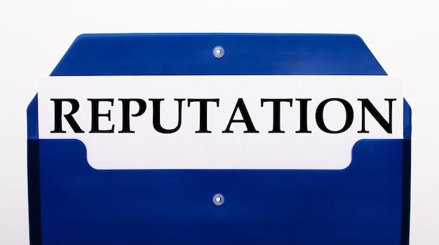 На белом фоне синяя папка для бумаг. в папке лежит лист бумаги с надписью репутация.
