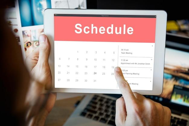 オンラインカレンダー