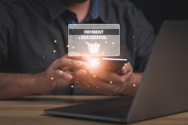 オンライン決済ショッピングのコンセプト