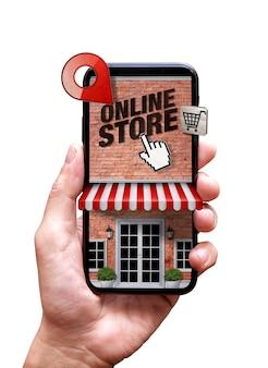 휴대 전화의 온라인 상점