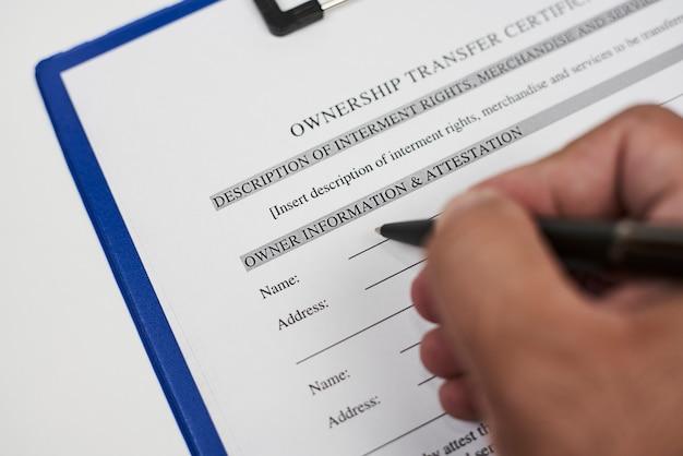 所有権移転証明書