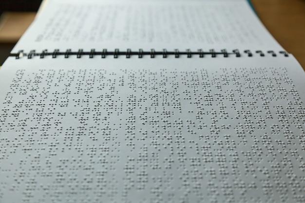 目の不自由な人のために点字アルファベットで書かれたページ