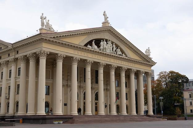 Palace of the republic, minsk, belarus