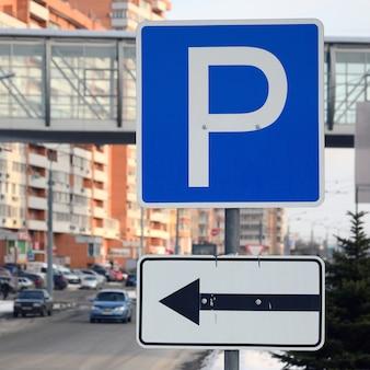 駐車場があります。 pの文字と左側の矢印の付いた交通標識