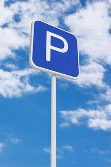青空の背景に駐車道路交通標識。 3dレンダリング