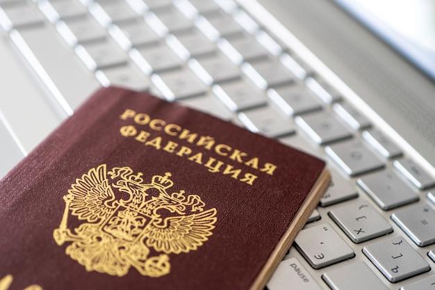 Паспорт российской федерации на серой клавиатуре ноутбука. идентификация пользователя в интернете. запрет доступа в интернет без паспортных данных.
