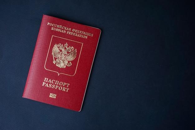 Заграничный пасспорт