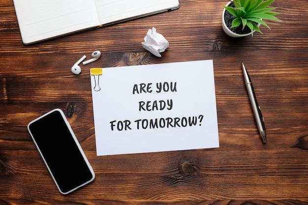 哲学的な質問は明日の準備ができていますか