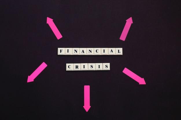 Фраза финансового кризиса и розовые стрелки в разные стороны