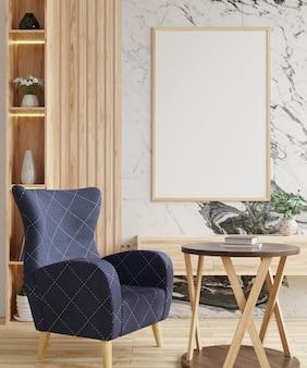 青いアームチェアと木製のテーブルとリビングルームの大理石の壁の額縁