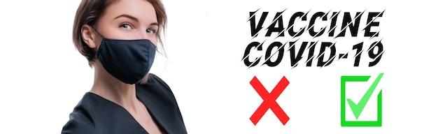 보호 마스크를 쓴 아름다운 소녀의 초상화. 코로나바이러스 백신 개념입니다. 광고 배너입니다. 의료 개념입니다. 혼합 매체