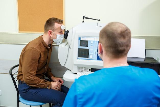 Профессиональное медицинское оборудование для сканирования глаз пациента. устройство современной поликлиники.
