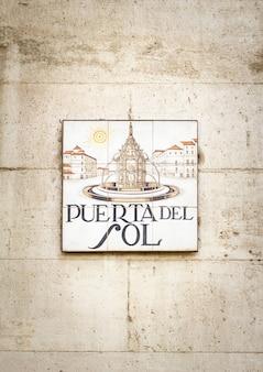 スペイン、マドリッドのプエルタデルソルサイン