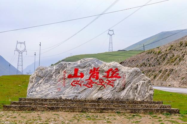 青海、中国2020年6月12日中国青海省の誘鶏山曇りの日の周りの道路
