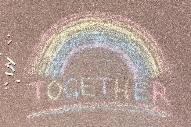 Lgbtと寛容の象徴である舗装にチョークで描かれた虹。自由、多様性、受容、lgbtの概念