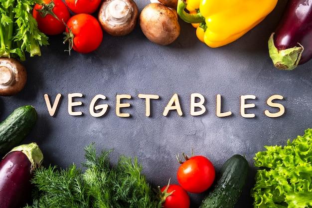 生の有機野菜。健康的な料理の食材。