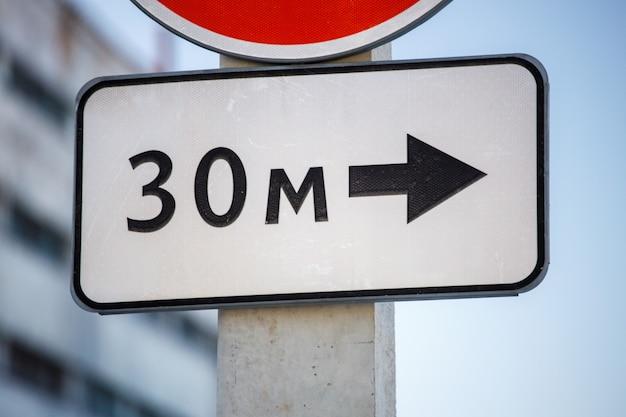 오른쪽으로 30미터 떨어진 직사각형 모양의 도로 표지판. 고품질 사진